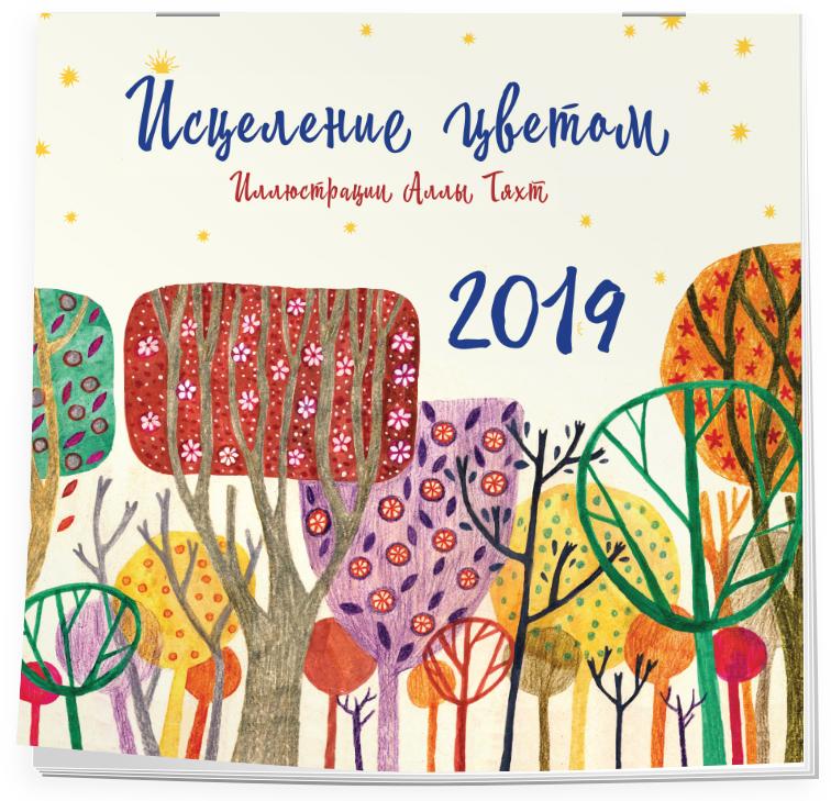 Исцеление цветом. Иллюстрации Аллы Тяхт. Календарь настенный на 2019 год