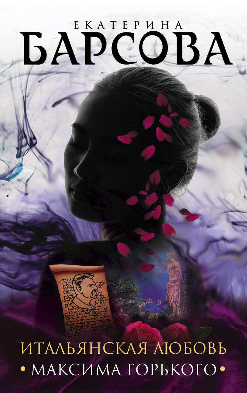 Екатерина Барсова Итальянская любовь Максима Горького ана мария машаду прабабушка беатрис и прабабушка изабель