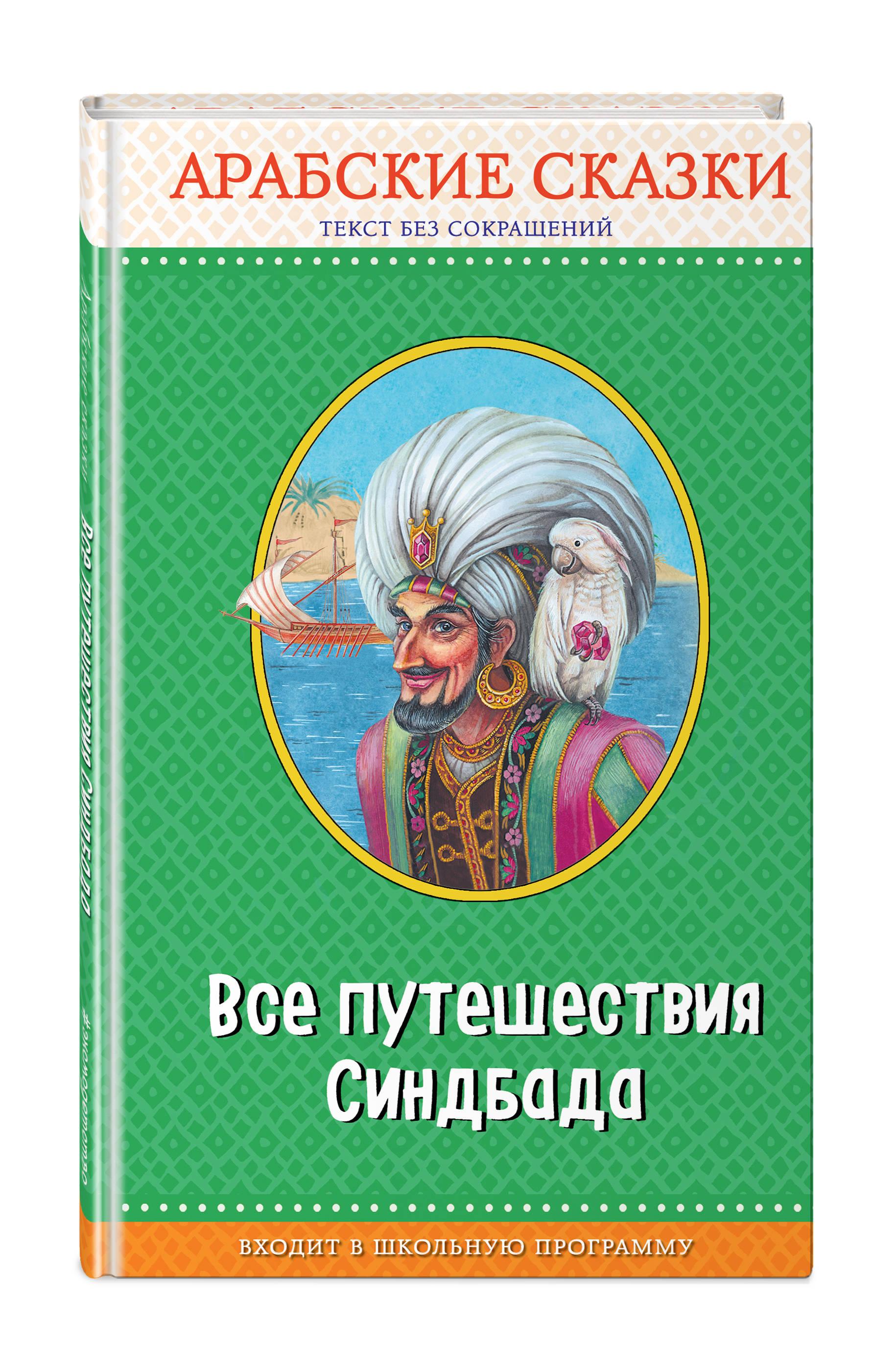 Все путешествия Синдбада. Арабские сказки махаон книга арабские сказки аладдин и волшебная лампа