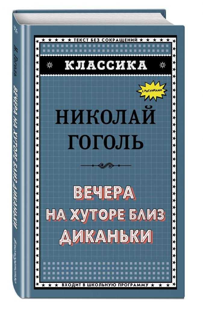 Н. В. Гоголь - Вечера на хуторе близ Диканьки обложка книги