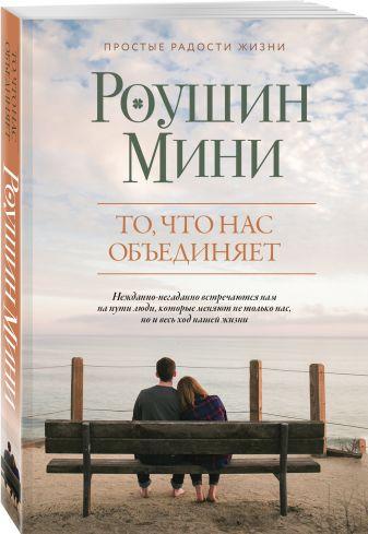 Роушин Мини - То, что нас объединяет обложка книги