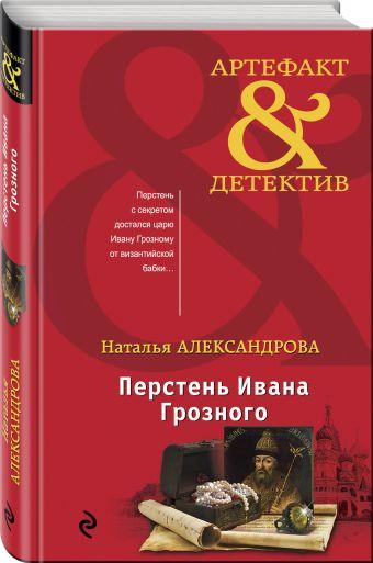 Перстень Ивана Грозного Наталья Александрова