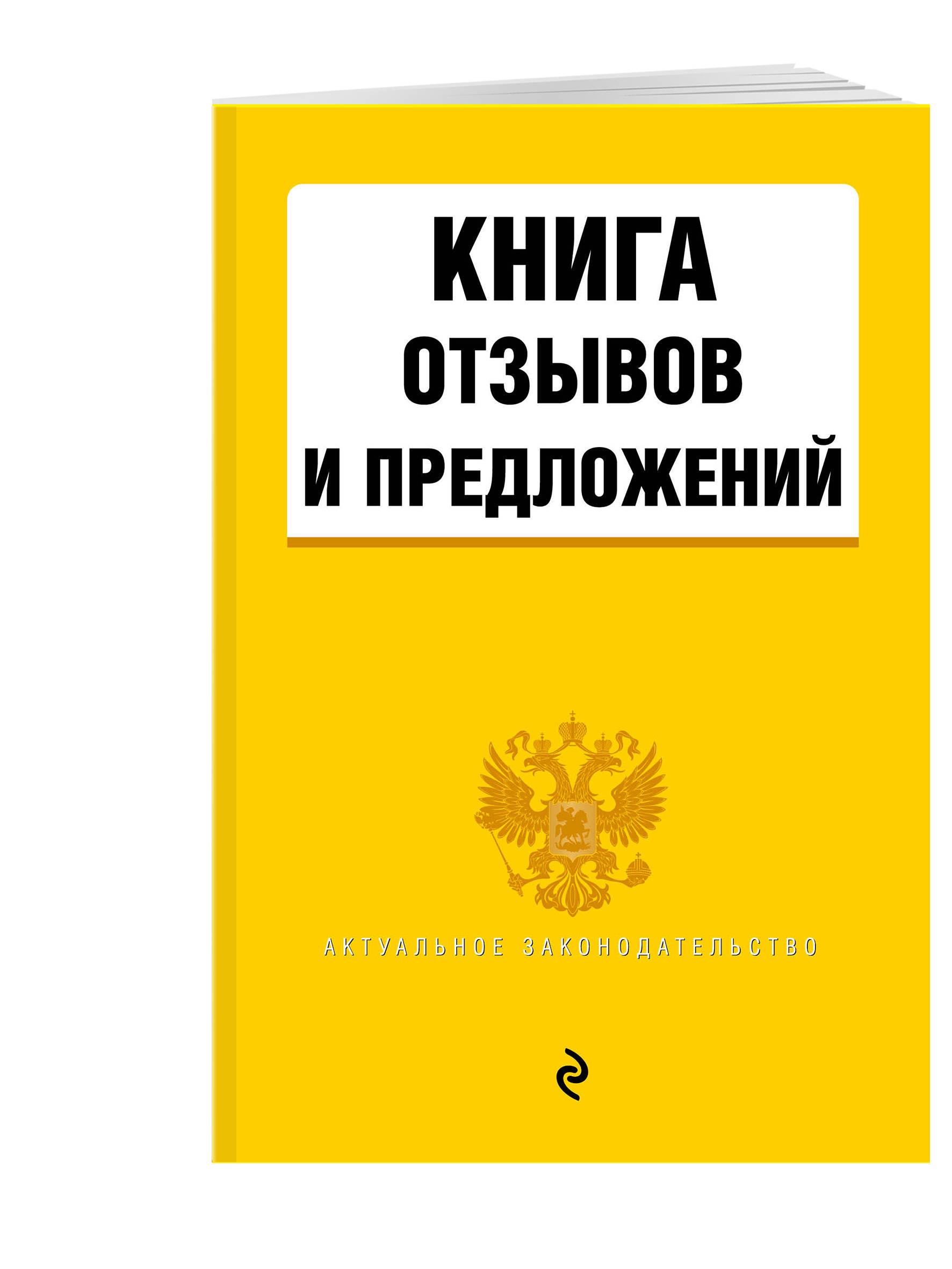 Книга отзывов и предложений 2018 связь на промышленных предприятиях