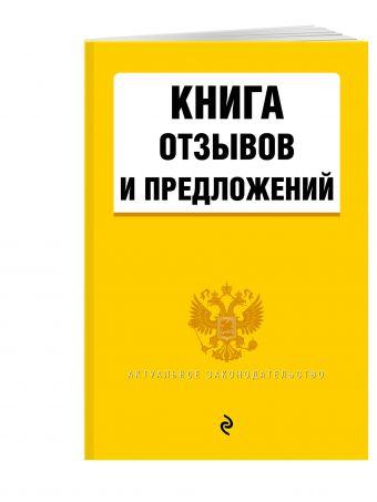 Книга отзывов и предложений 2018