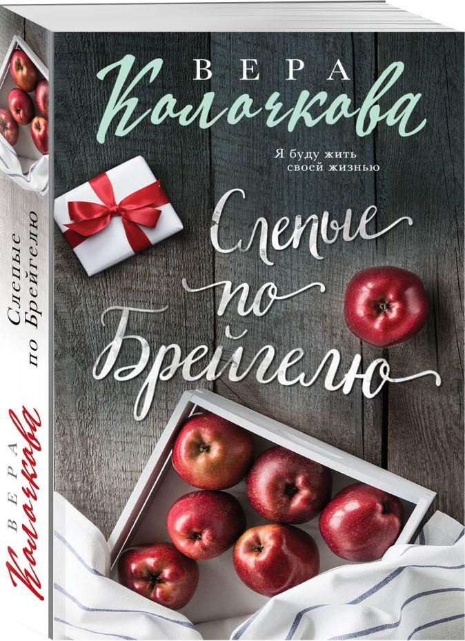 Слепые по Брейгелю Вера Колочкова