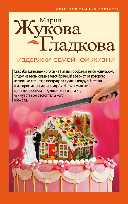 Мария Жукова-Гладкова Издержки семейной жизни жукова гладкова м издержки семейной жизни