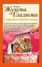 Жукова-Гладкова М. - Издержки семейной жизни' обложка книги