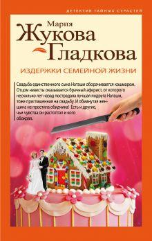 Детектив тайных страстей (обложка)