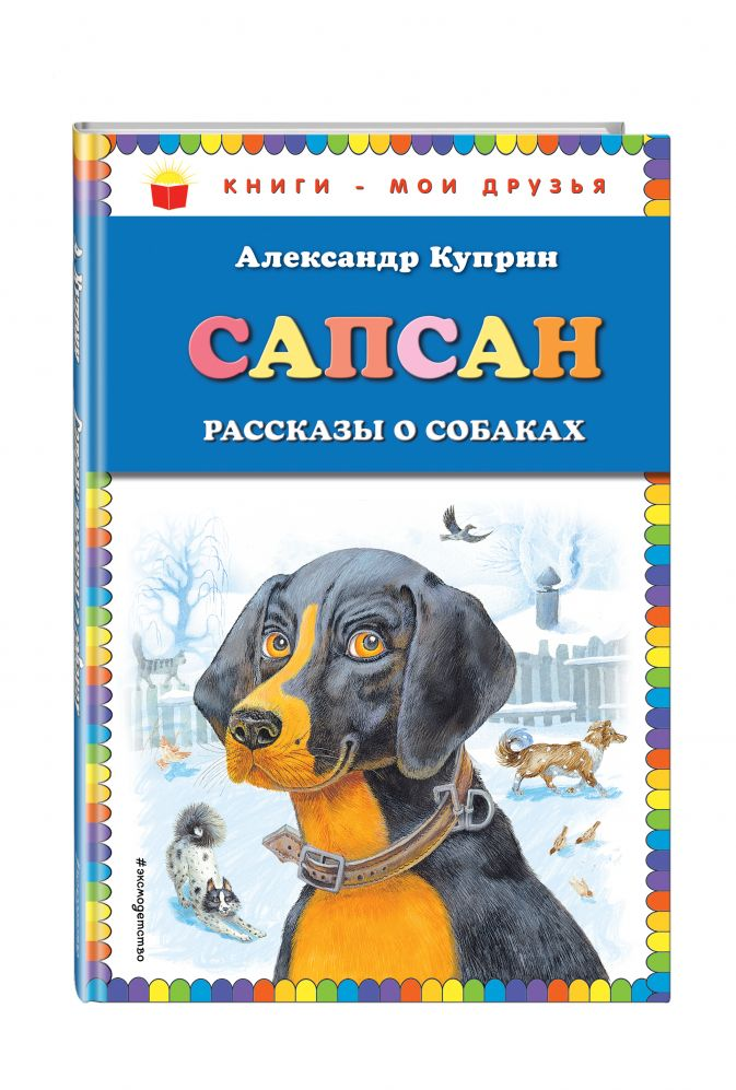 Сапсан: рассказы о собаках (ил. В. и М. Белоусовых) Александр Куприн