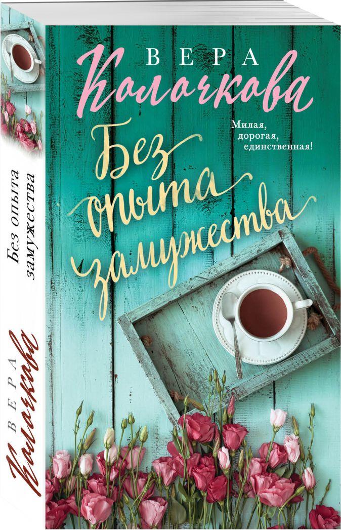 Без опыта замужества Вера Колочкова