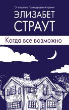 Элизабет Страут - Когда все возможно' обложка книги