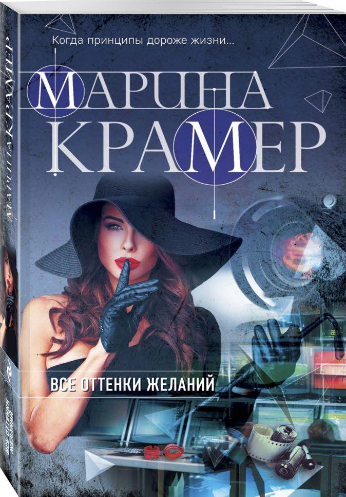 Марина Крамер - Все оттенки желаний обложка книги