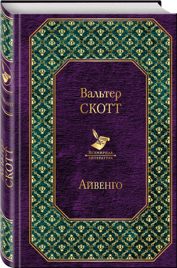Вальтер Скотт - Айвенго обложка книги