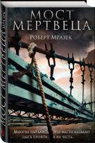Мразек Р. - Мост мертвеца' обложка книги