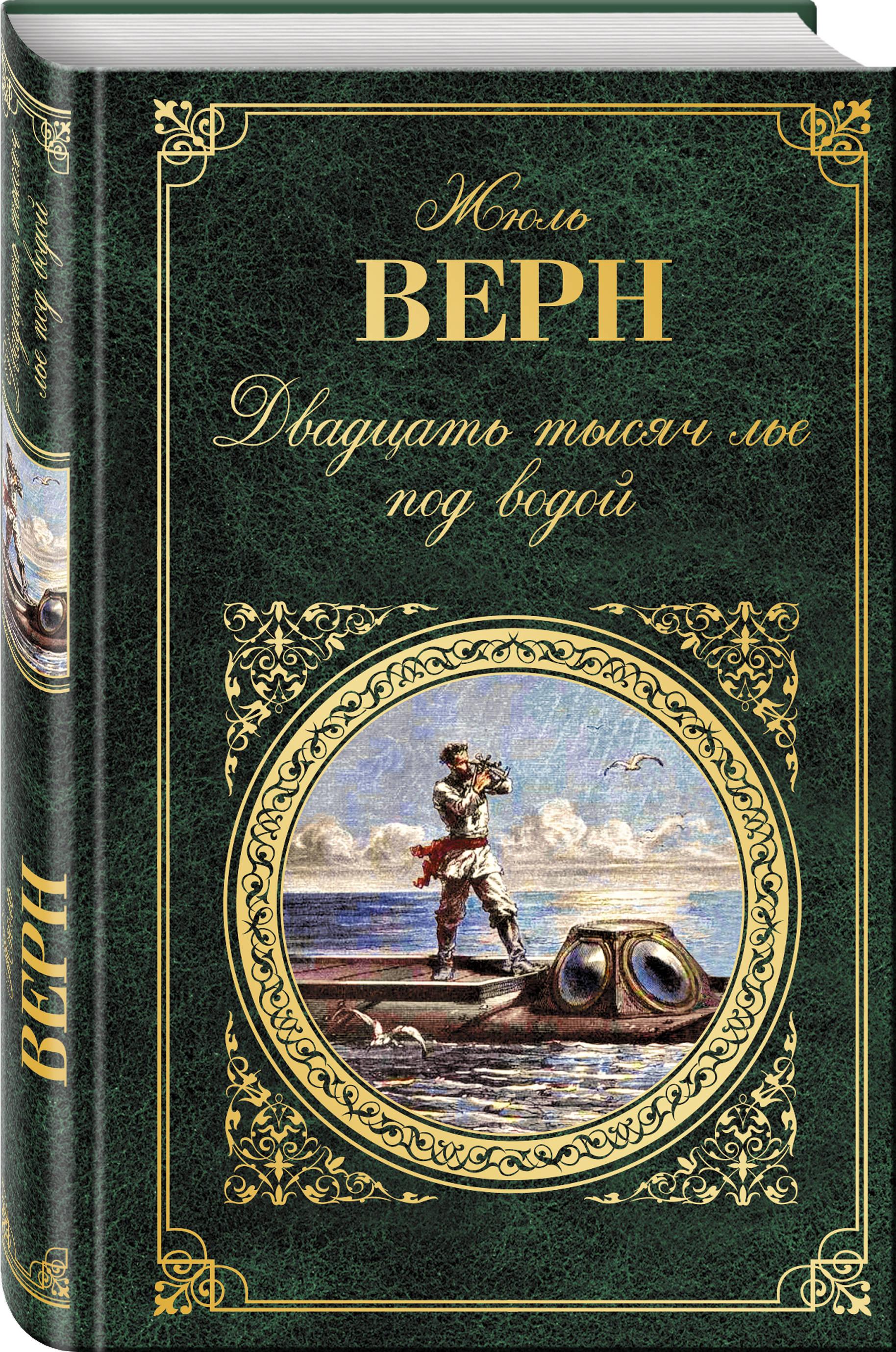 Жюль Верн Двадцать тысяч лье под водой верн жюль габриэль двадцать тысяч лье под водой роман