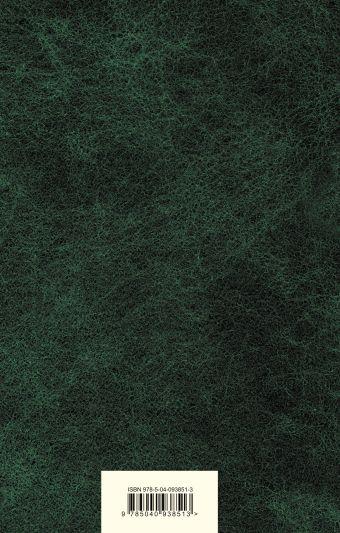 Двадцать тысяч лье под водой Жюль Верн