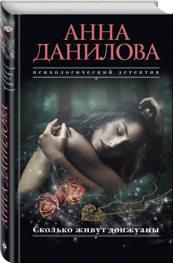 Сколько живут донжуаны Анна Данилова