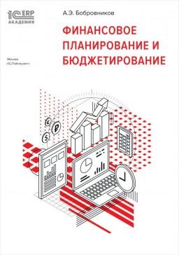А.Э. Бобровников Финансовое планирование и бюджетирование