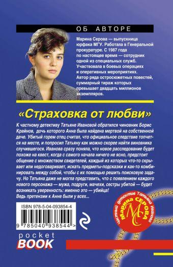 Страховка от любви Марина Серова