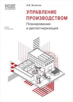 Управление производством: планирование и диспетчеризация А.В. Яковлев