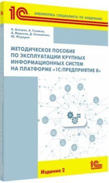 Методическое пособие по эксплуатации крупных информационных систем на платформе «1С:Предприятие 8» 2 ИЗДАНИЕ