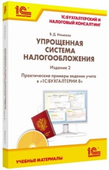 Упрощенная система налогообложения. Практические примеры ведения учета в «1С:Бухгалтерии 8». Издание 2