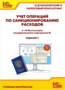 Учет операций по санкционированию расходов в «1С:Бухгалтерии государственного учреждения 8». Издание 2.