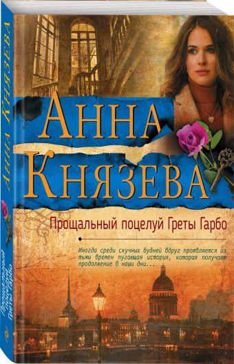 Прощальный поцелуй Греты Гарбо Анна Князева