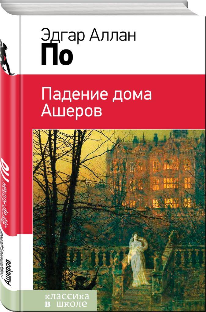Эдгар Аллан По - Падение дома Ашеров обложка книги