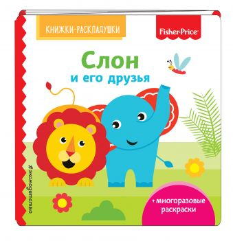 Fisher Price. Слон и его друзья