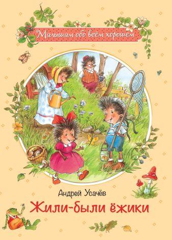 Усачев Андрей Алексеевич - Жили-были ежики обложка книги