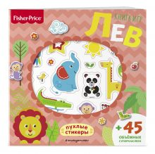 Fisher Price. Лев. Книга игр + 3D наклейки