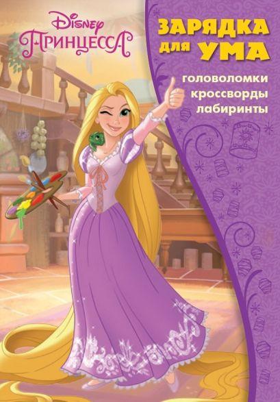 Принцесса Disney. ЗУ № 1812. Зарядка для ума. - фото 1