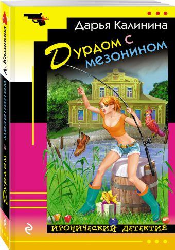 Дурдом с мезонином Дарья Калинина