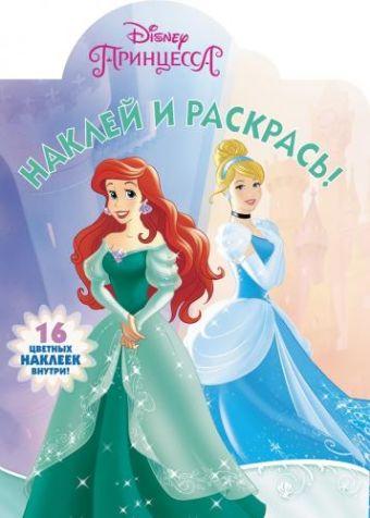 Принцессы Disney. НР 17153 . Наклей и раскрась