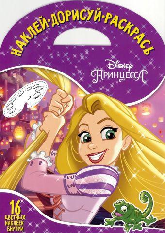 Принцесса Disney.  НДР № 1728 . Наклей, дорисуй и раскрась