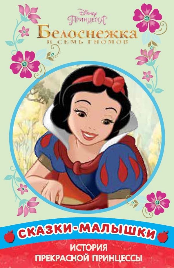 Белоснежка и семь Гномов. Принцесса Disney. Сказка-малышка