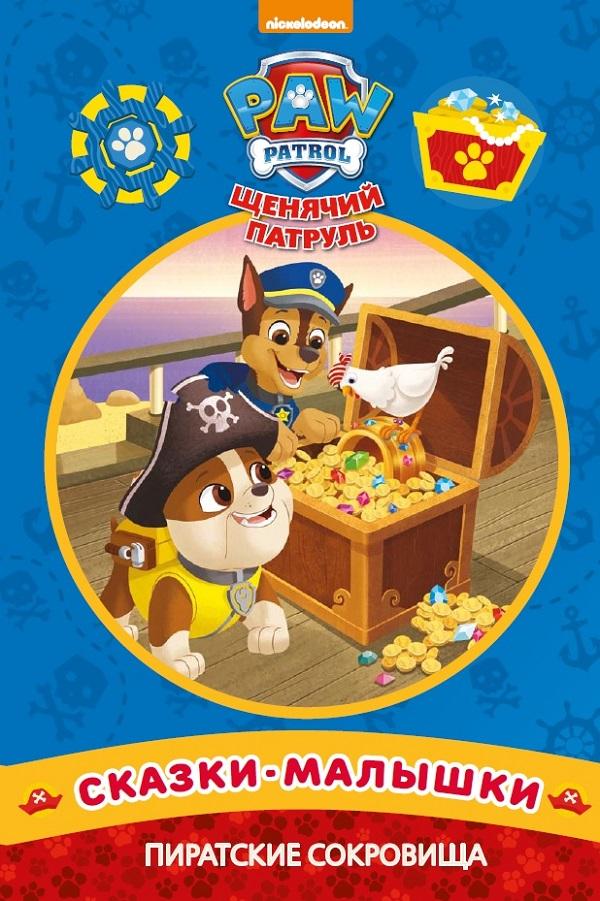 Пиратские сокровища. Щенячий патруль. Сказка-малышка.