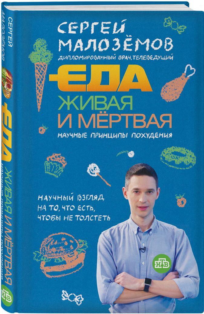 Сергей Малоземов - Еда живая и мертвая. Научные принципы похудения обложка книги