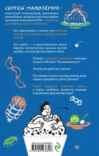 Еда живая и мертвая. Научные принципы похудения Сергей Малоземов