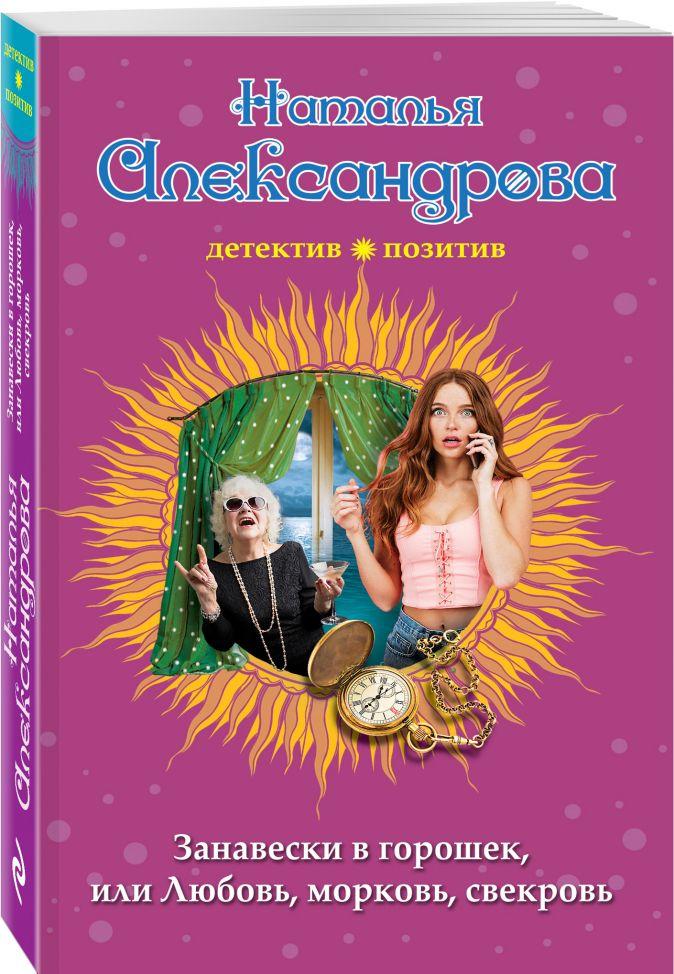 Наталья Александрова - Занавески в горошек, или Любовь, морковь, свекровь обложка книги