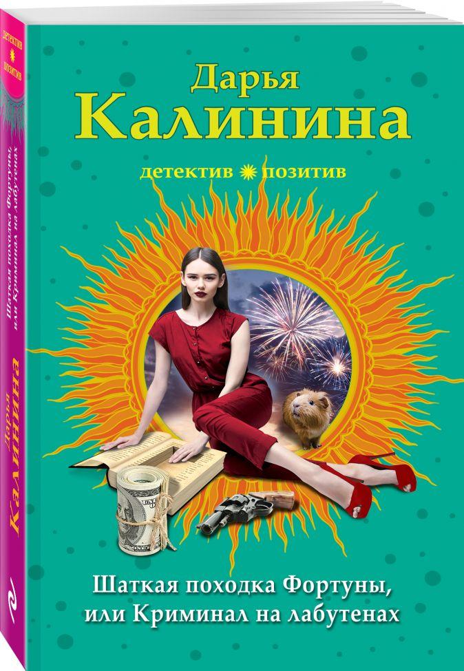 Дарья Калинина - Шаткая походка Фортуны, или Криминал на лабутенах обложка книги