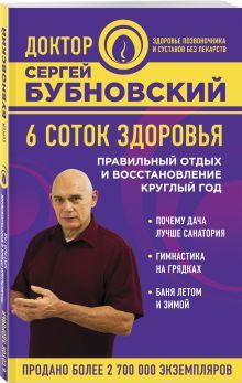 Доктор Бубновский. Здоровье позвоночника и суставов без лекарств (обложка)
