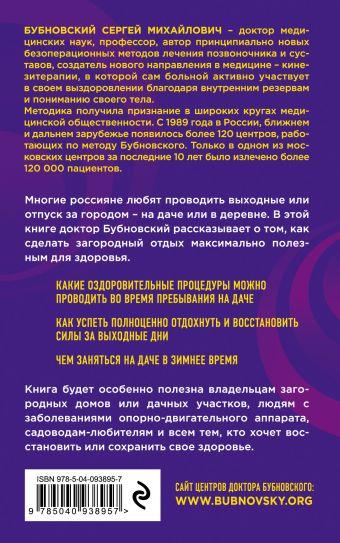 6 соток здоровья. Правильный отдых и восстановление круглый год Сергей Бубновский