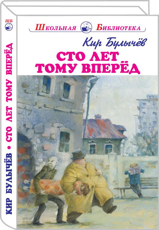 Булычев Кир - Сто лет тому вперед обложка книги