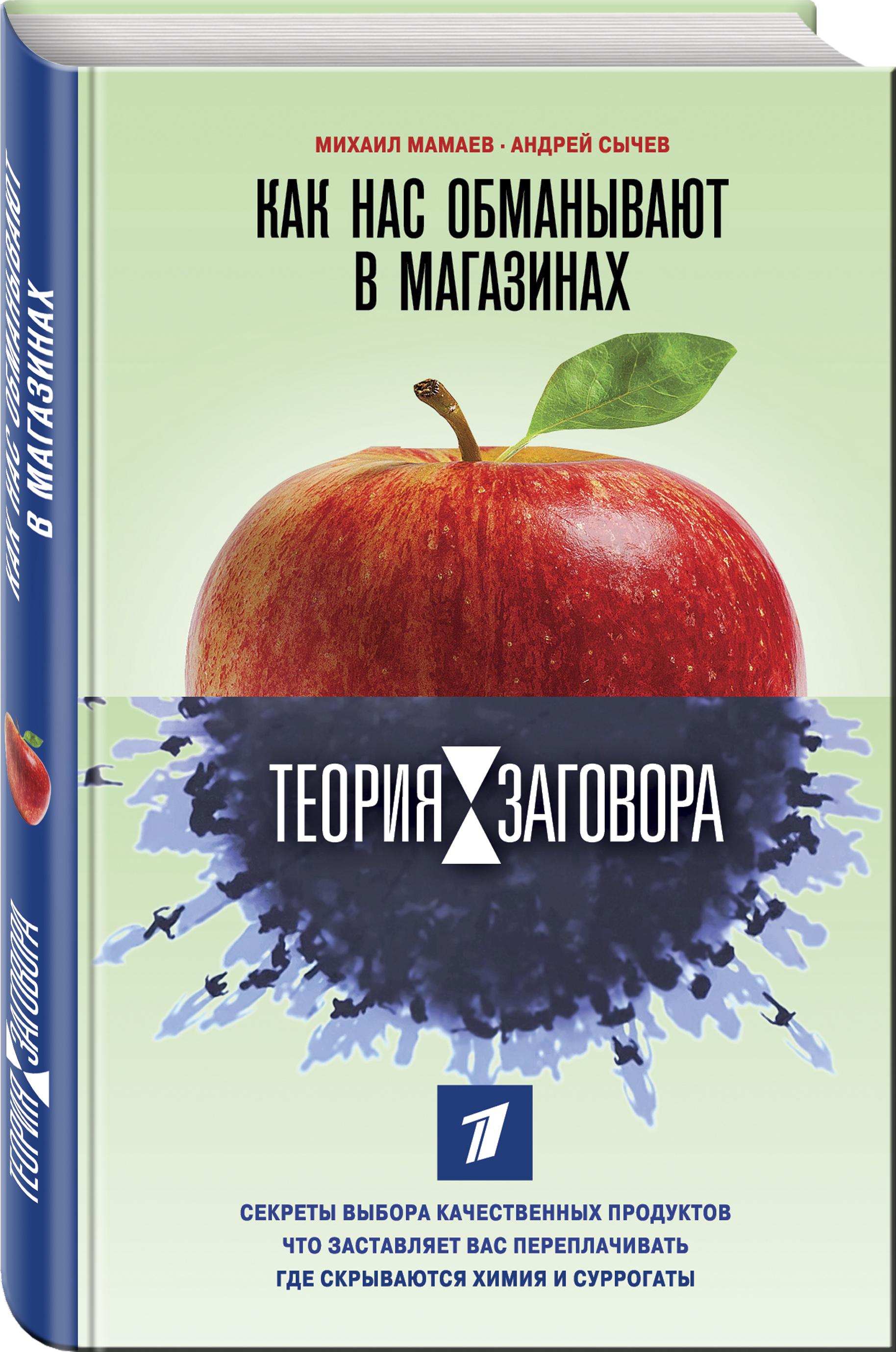 Фото - Михаил Мамаев, Андрей Сычев Теория заговора. Как нас обманывают в магазинах бакалея