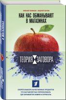Мамаев М.А., Сычев А.А. - Теория заговора. Как нас обманывают в магазинах' обложка книги