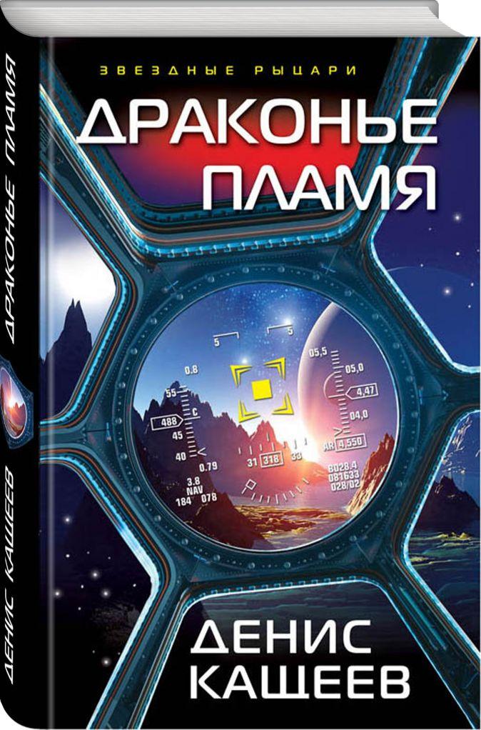 Денис Кащеев - Драконье пламя обложка книги