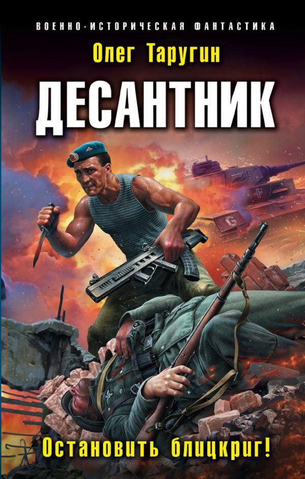 Таругин Олег Витальевич Десантник. Остановить блицкриг!