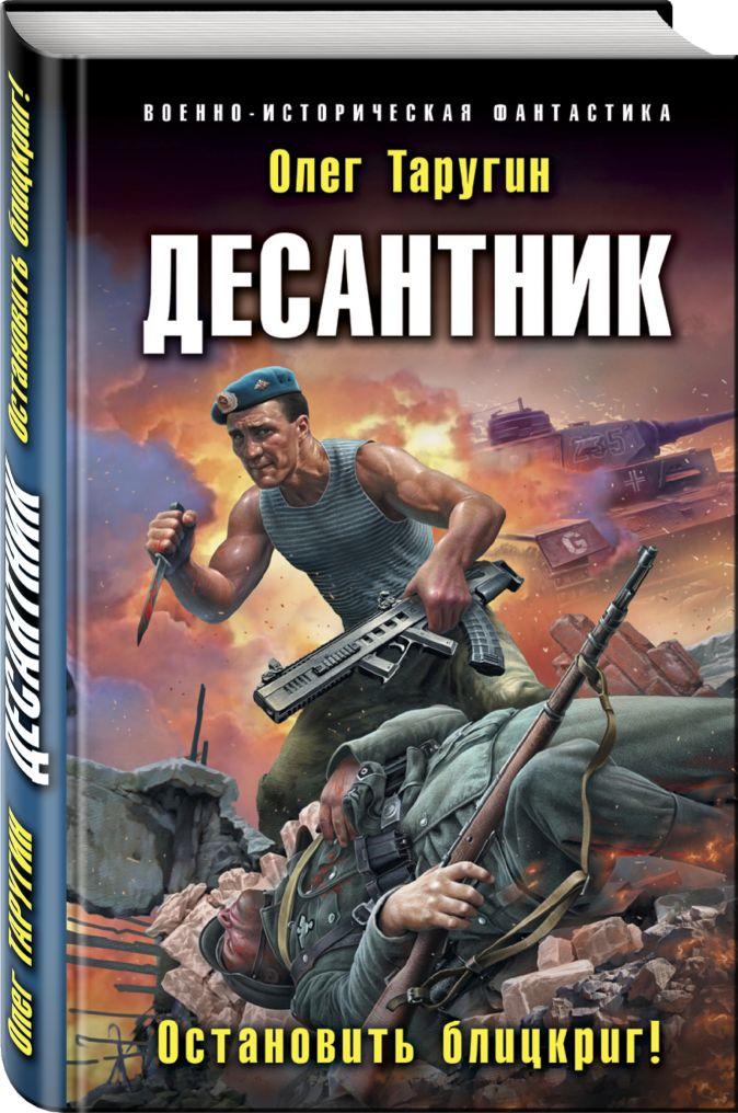 Олег Таругин - Десантник. Остановить блицкриг! обложка книги